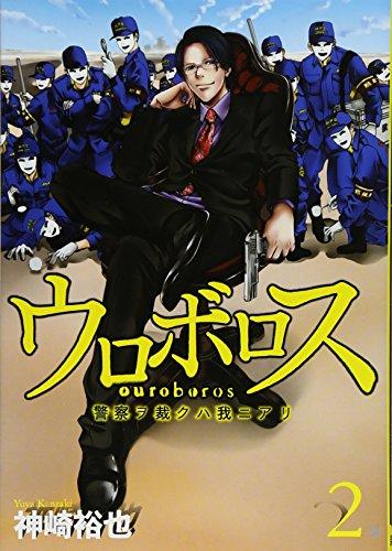 ウロボロス 2—警察ヲ裁クハ我ニアリ (BUNCH COMICS) - 神崎 裕也