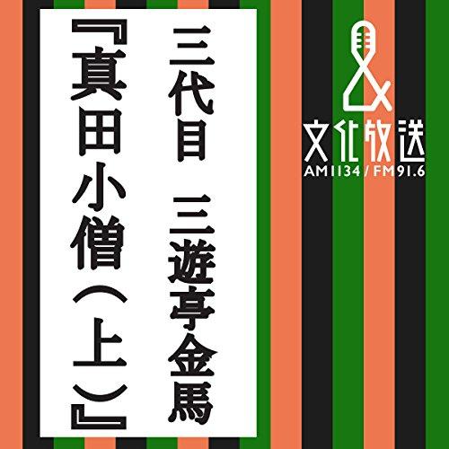 真田小僧(上) | (株)文化放送