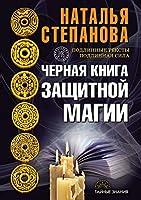 Черная книга защитной магии (Тайные знания)