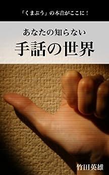 [竹田英雄]のあなたの知らない『手話の世界』