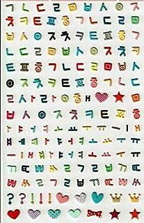 韓国 ハングル イニシャル ステッカー シール 文字 パーツ (カラフル-E)