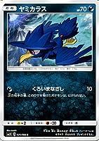 ポケモンカードゲームSM/ヤミカラス(C)/ウルトラサン