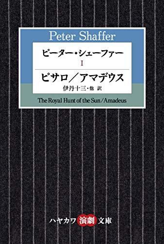 ピーター・シェーファー Ⅰ ピサロ/アマデウス (ハヤカワ演劇文庫)の詳細を見る