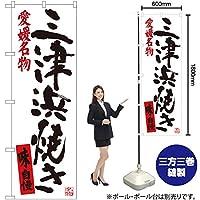 のぼり旗 三津浜焼き 愛媛名物 SNB-3433 (受注生産)