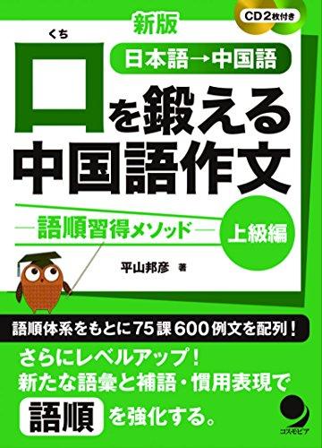 [CD2枚付]新版 口を鍛える中国語作文-語順習得メソッド【上級編】