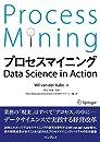 プロセスマイニング Data Science in Action