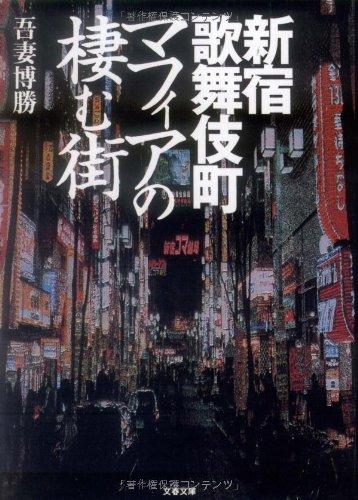 新宿歌舞伎町 マフィアの棲む街 (文春文庫)