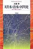 増補 洪水と治水の河川史―水害の制圧から受容へ (平凡社ライブラリー)