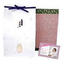 【出産内祝い】赤ちゃんの写真・オリジナルメッセージカード付き!内祝い米・新潟産コシヒカリ 2kg 贈答箱入り[包装紙:鹿の子]