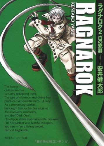ラグナロク〈2〉白い兇器 (角川スニーカー文庫)