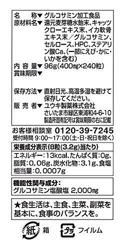 ユウキ製薬YUUKIグルコサミン200030日分240粒