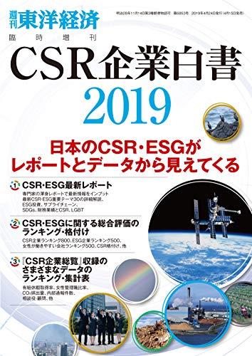 『CSR企業白書2019年版 2019年 4/24 号 [雑誌]: 週刊東洋経済 増刊』のトップ画像