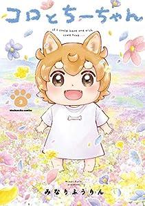コロとちーちゃん 3巻 (芳文社コミックス)