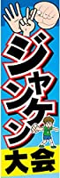 『60cm×180cm(ほつれ防止加工)』お店やイベントに! のぼり のぼり旗 ジャンケン大会(青)