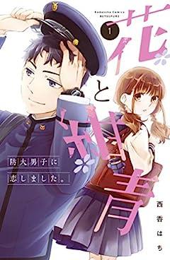 花と紺青 防大男子に恋しました。(1) (別冊フレンドコミックス)