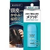 【第2類医薬品】メソッド CLローション 50ml 皮膚治療薬 頭皮などのかゆみ・湿疹に
