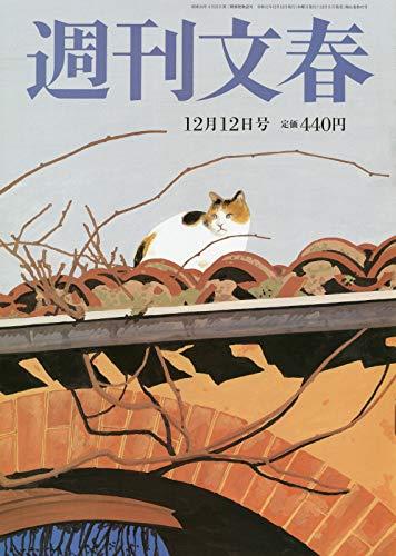 週刊文春 2019年 12/12 号 [雑誌]