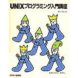 UNIXプログラミング入門講座