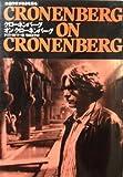 クローネンバーグ オン クローネンバーグ (映画作家が自身を語る)