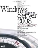Windows Server 2008 パーフェクトガイド Active Directory