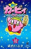 星のカービィ まんぷくプププ ファンタジー (2) (てんとう虫コロコロコミックス)