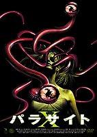 パラサイト X [DVD]