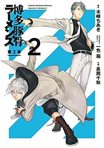 博多豚骨ラーメンズ 第2幕(2)(完) (Gファンタジーコミックス)