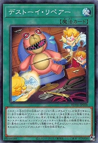 遊戯王 ROTD-JP058 デストーイ・リペアー (日本語版 ノーマル) ライズ・オブ・ザ・デュエリスト