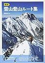 厳選 雪山登山ルート集 登山者必携のオールカラー最新ガイド集 八ヶ岳、日本アルプス、北海道から九州まで日本を代表する初・中級ルート50本満載