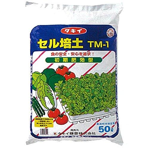 北海道配送不可 50L×1袋 タキイの セル培土 TM-1 128-200穴の セルトレイ の 種まき 用土 培土 育苗 に タキイ種苗 タ種 代不