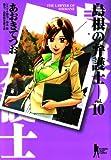 島根の弁護士 10 (ヤングジャンプコミックス)
