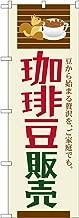 のぼり SNB-1107 珈琲豆販売