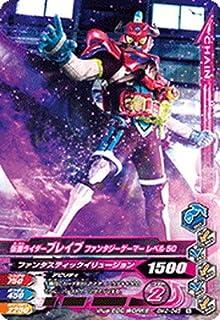 ガンバライジング/ボトルマッチ2弾/BM2-045 仮面ライダーブレイブ ファンタジーゲーマー レベル50 N