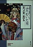 ふりむいた男 (ソノラマコミック文庫―華麗なる恐怖シリーズ)