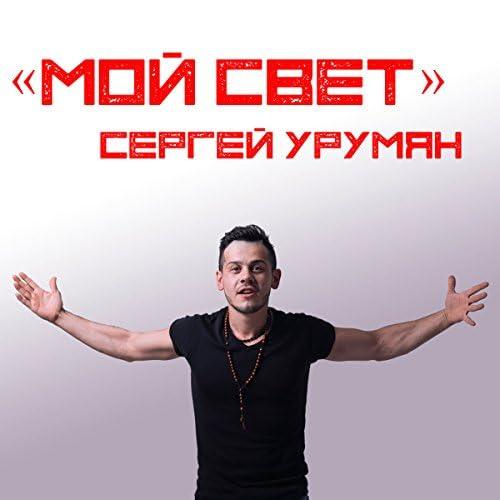Сергей Урумян