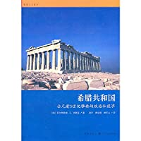 The Greek Commonwealth: Politics and Economics in Fifth-Century Athens(Chinese Edition)