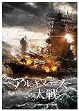 アルキメデスの大戦 Blu-ray豪華版[Blu-ray/ブルーレイ]