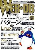 WEB+DB PRESS Vol.40