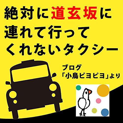 『絶対に道玄坂に連れて行ってくれないタクシー(ブログ「小鳥ピヨピヨ」より)』のカバーアート