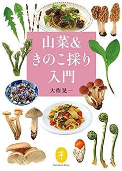[大作晃一]のヤマケイ文庫 山菜&きのこ採り入門