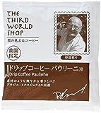 第3世界ショップ ドリップコーヒー パウリーニョ 粉 (8gx5p) 40g