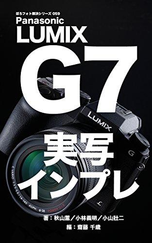 Boro Foto Kaiketu Series 059 Panasonic LUMIX G7 Impression (Japanese Edition)