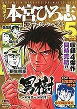 熱ヨミ!本宮ひろ志ドラマチックベスト 5 (集英社ジャンプリミックス)