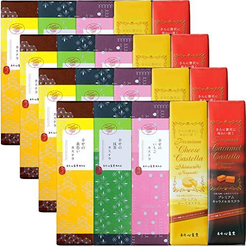 長崎心泉堂 長崎カステラ 幸せの黄色いカステラ・抹茶・いちご・チーズ・キャラメル味 10切カットタイプ