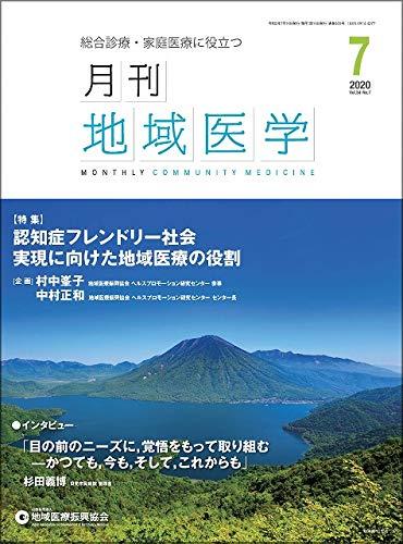 月刊地域医学vol.34-no.7の詳細を見る