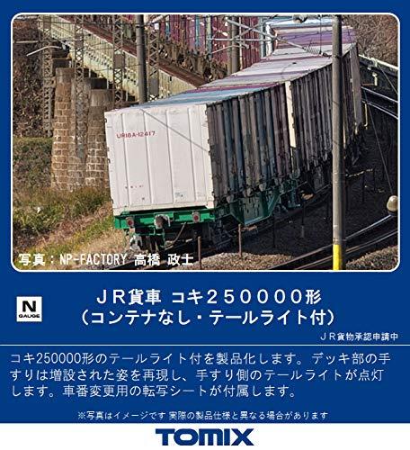 TOMIX Nゲージ コキ250000形 コンテナなし・テールライト付 8742 鉄道模型 貨車
