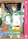 紅色HERO 6 (マーガレットコミックスDIGITAL)