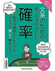 東京大学の先生伝授 文系のためのめっちゃやさしい 確率