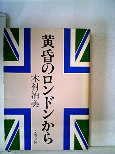黄昏のロンドンから (1980年) (文春文庫)の詳細を見る