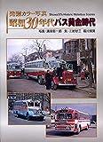 発掘 カラー写真 昭和30年代バス黄金時代 (単行本)